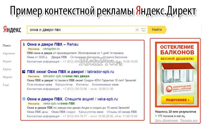 Размещение контекстной рекламы на яндекс директ